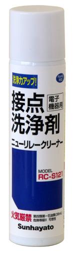 東通販取扱製品紹介 Sunhayato社製 RC-S121 RC-S201 ニューリレークリーナー サンハヤト【SH-2】