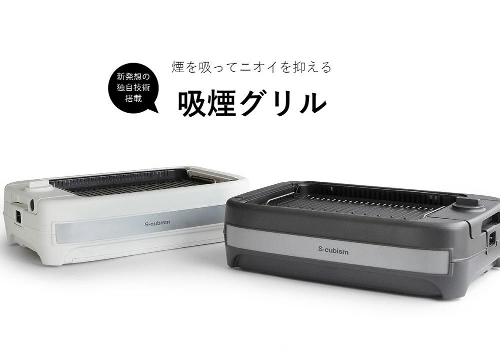 東通販取扱製品紹介 S-cubism社製 吸煙グリル SNG-001WH/BK【SC-3】