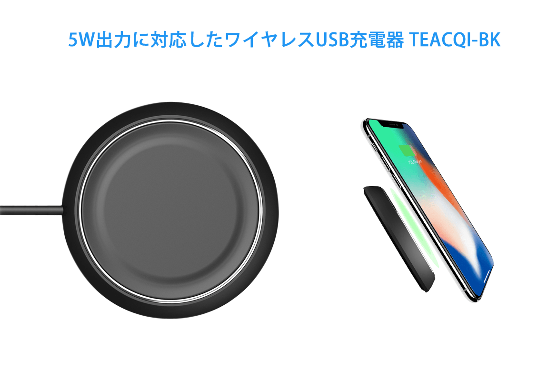 東通販取扱製品紹介 TEC社製 TEACQI-BK 5W出力に対応したワイヤレスUSB充電器 【TC-1】