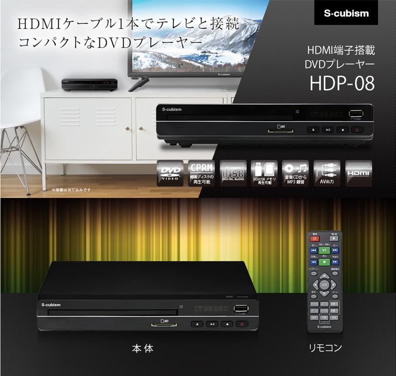 東通販取扱製品紹介 S-cubism社製 HDMI端子搭載 再生専用DVDプレーヤー(HDMIケーブル付き) HDP-08【SC-6】