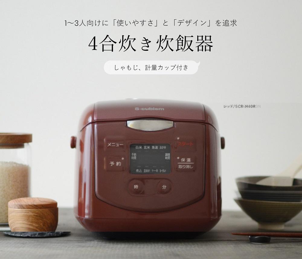 東通販取扱製品紹介 S-cubism社製 4.0合炊き炊飯器 SCR-H40R/N【SC-2】