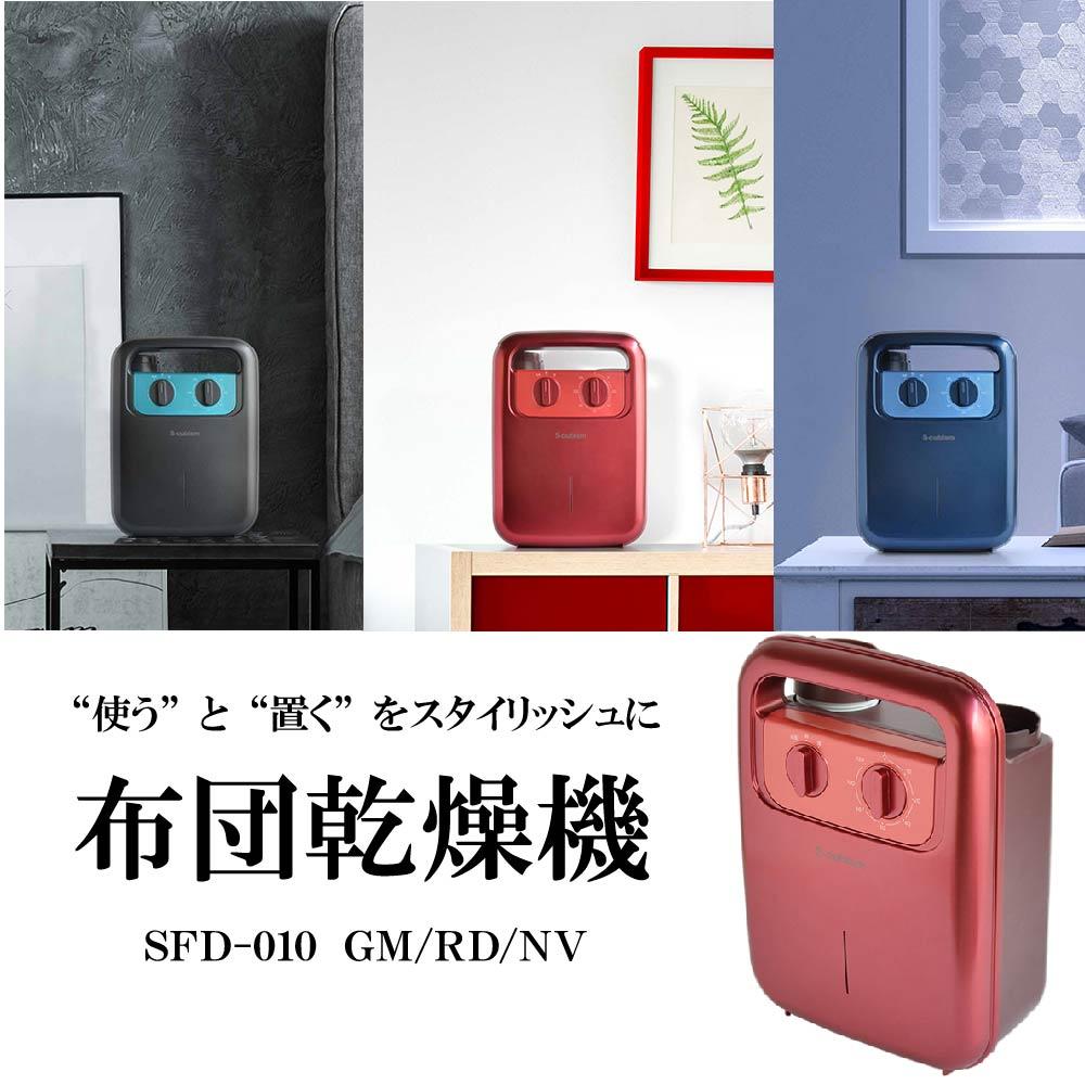 東通販取扱製品紹介 S-cubism社製 SFD-010 RD/NV/GM 布団乾燥機【SC-1】